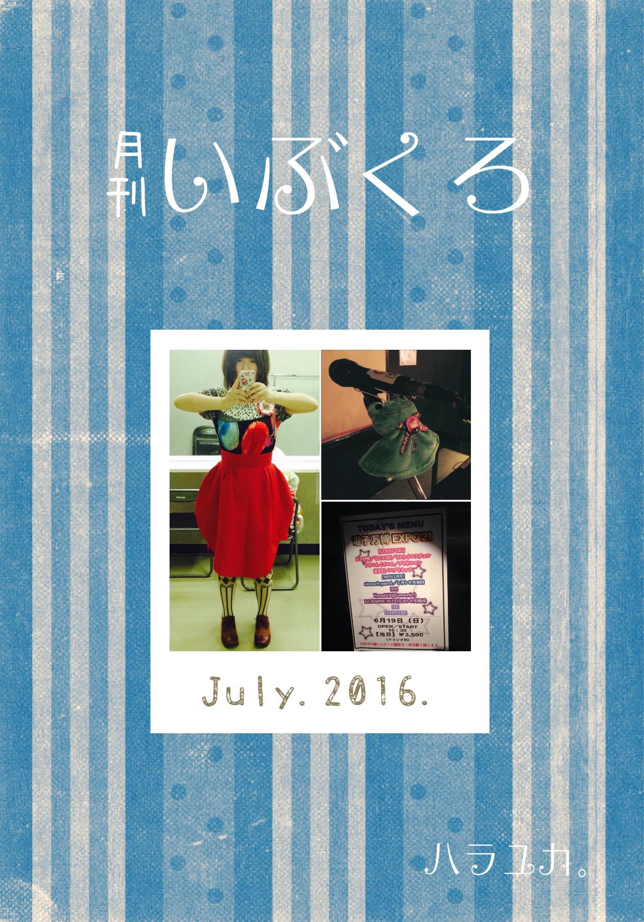 2016_07_01.jpg