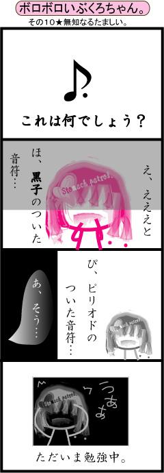 ibukurocyan10_p.jpg