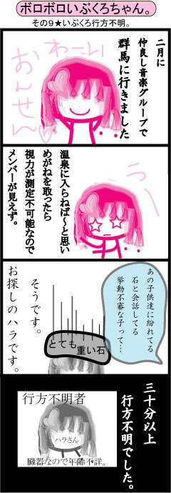 ibukurocyan12_p.jpg