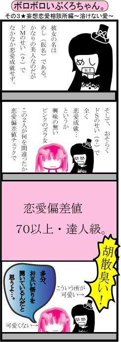 ibukurocyan3_p.jpg
