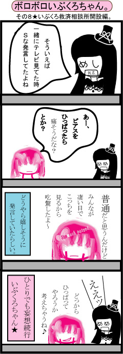 ibukurocyan8_p.jpg