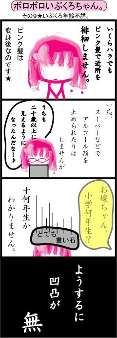 ibukurocyan9_p.jpg